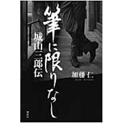 筆に限りなし 城山三郎伝  /講談社/加藤仁