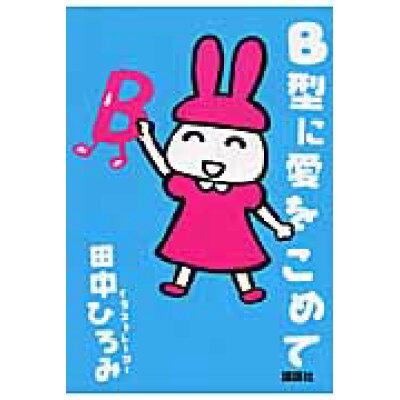B型に愛をこめて   /講談社/田中ひろみ