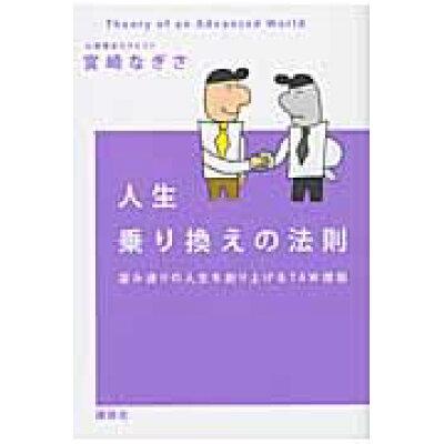 人生乗り換えの法則 望み通りの人生を創り上げるTAW理論  /講談社/宮崎なぎさ