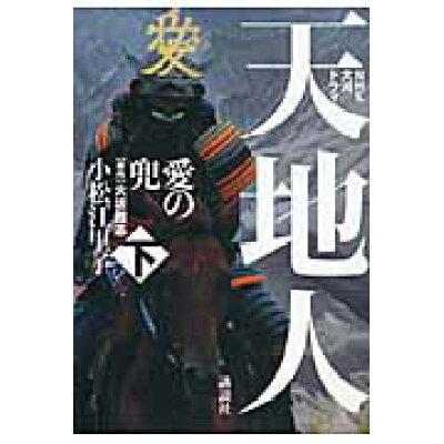 天地人 NHK大河ドラマ 下 /講談社/小松江里子