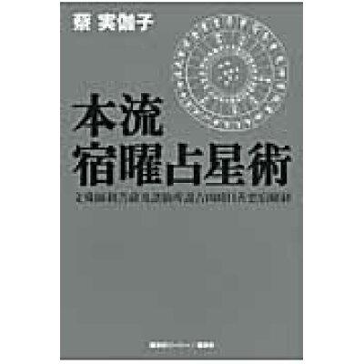 本流宿曜占星術   /講談社ビ-シ-/蔡実伽子