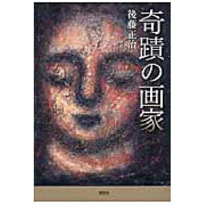 奇蹟の画家   /講談社/後藤正治