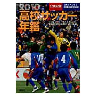 高校サッカ-年鑑 公式記録 2010 /講談社/全国高等学校体育連盟