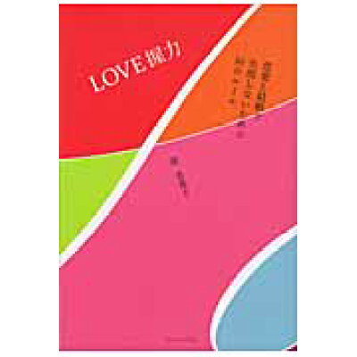 LOVE握力 恋愛と結婚で失敗しないための50のル-ル  /講談社/南美希子