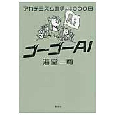ゴ-ゴ-Ai アカデミズム闘争4000日  /講談社/海堂尊