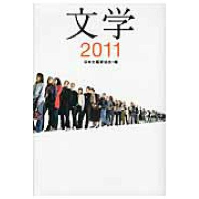 文学  2011 /講談社/日本文芸家協会