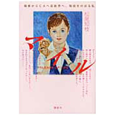 マイル 極貧からCAへ芸能界へ、階段をのぼる私 MILEA  /講談社/松尾知枝