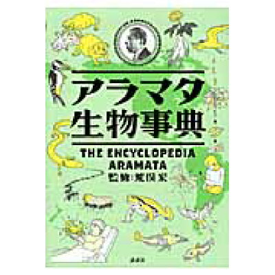 アラマタ生物事典   /講談社/荒俣宏