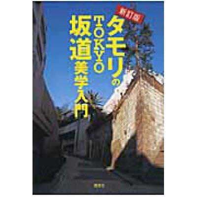 タモリのTOKYO坂道美学入門   新訂版/講談社/タモリ