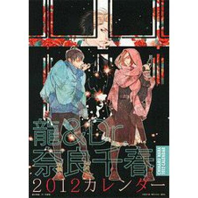 奈良千春:龍&Dr.カレンダ-  2012 /講談社/奈良千春