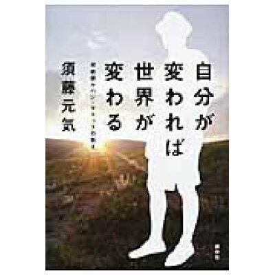 自分が変われば世界が変わる 呪術師ルハン・マトゥスの教え  /講談社/須藤元気