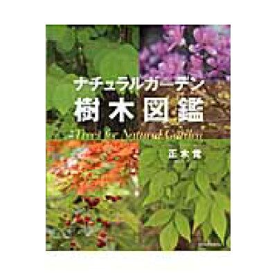 ナチュラルガ-デン樹木図鑑   /講談社/正木覚