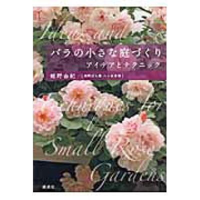 バラの小さな庭づくり アイデアとテクニック  /講談社/姫野由紀