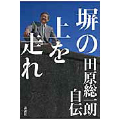 塀の上を走れ 田原総一朗自伝  /講談社/田原総一朗