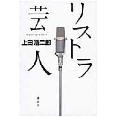 リストラ芸人   /講談社/上田浩二郎