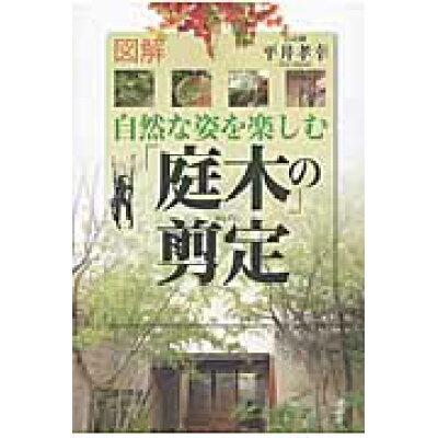 図解自然な姿を楽しむ「庭木」の剪定   /講談社/平井孝幸