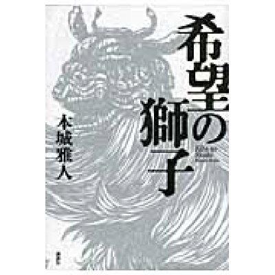 希望の獅子   /講談社/本城雅人