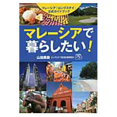 マレ-シアで暮らしたい! マレ-シア「ロングステイ」公式ガイドブック  /講談社/山田美鈴