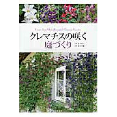 クレマチスの咲く庭づくり   /講談社/及川洋磨