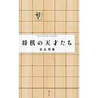 将棋の天才たち   /講談社/米長邦雄