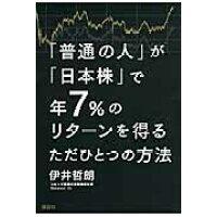 「普通の人」が「日本株」で年7%のリタ-ンを得るただひとつの方法   /講談社/伊井哲朗