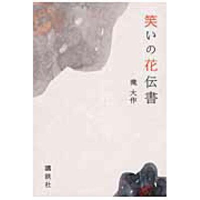笑いの花伝書   /講談社/滝大作