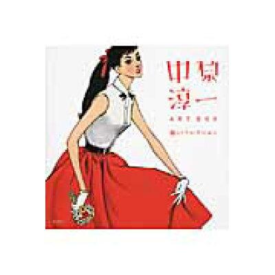 中原淳一 装いコレクション  /講談社/中原淳一
