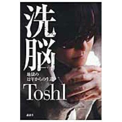 洗脳 地獄の12年からの生還  /講談社/Toshi