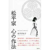松平家心の作法   /講談社/松平洋史子