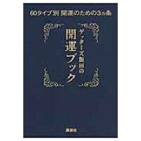 ゲッタ-ズ飯田の開運ブック 60タイプ別開運のための3カ条  /講談社/ゲッタ-ズ飯田