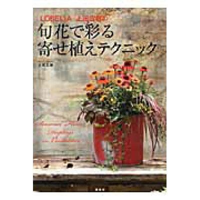 「LOBELIA」上田広樹の旬花で彩る寄せ植えテクニック   /講談社/上田広樹