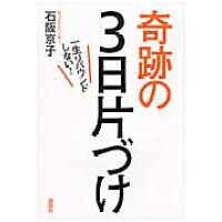 一生リバウンドしない!奇跡の3日片づけ   /講談社/石阪京子