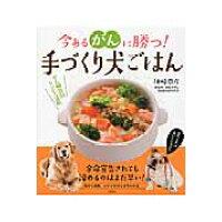 今あるがんに勝つ!手づくり犬ごはん 食べものはおいしいクスリ  /講談社/須崎恭彦