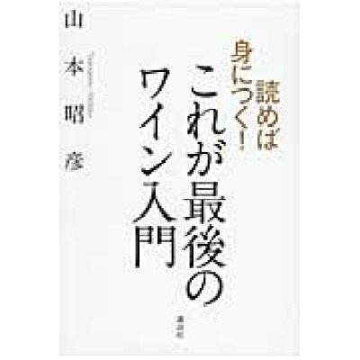 読めば身につく!これが最後のワイン入門   /講談社/山本昭彦
