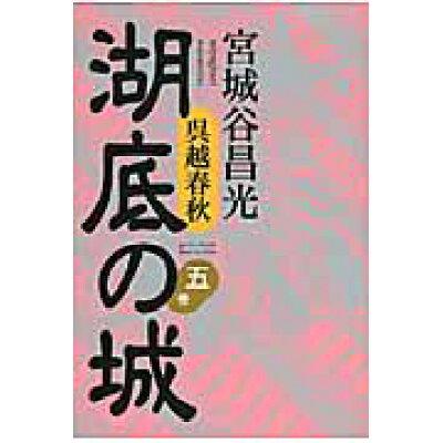 湖底の城 呉越春秋 第5巻 /講談社/宮城谷昌光