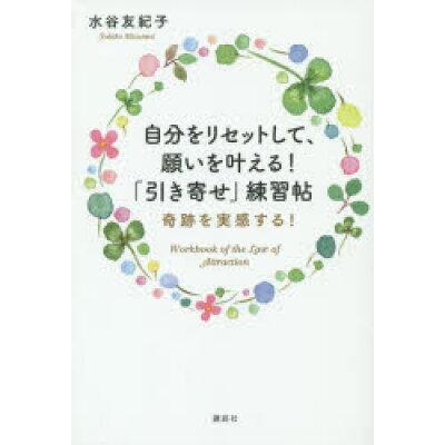 自分をリセットして、願いを叶える!「引き寄せ」練習帖 奇跡を実感する!  /講談社/水谷友紀子