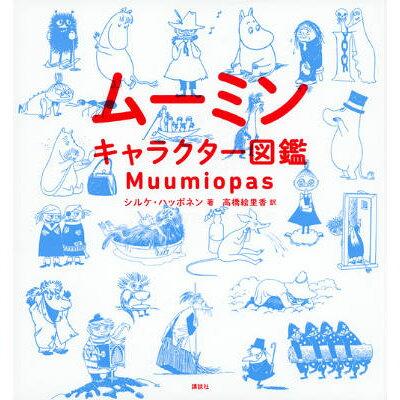 ム-ミンキャラクタ-図鑑   /講談社/シルケ・ハッポネン