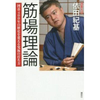 筋場理論 囲碁400年の歴史を変える究極の打ち方  /講談社/依田紀基