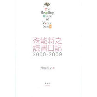 殊能将之読書日記2000-2009   /講談社/殊能将之