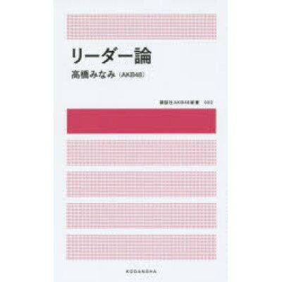 リ-ダ-論   /講談社/高橋みなみ