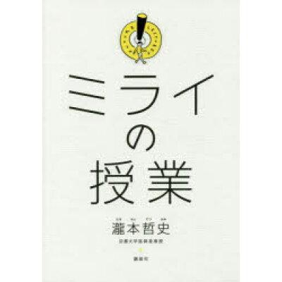 ミライの授業   /講談社/瀧本哲史