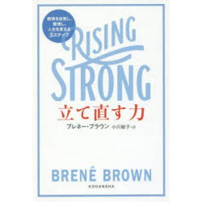 立て直す力 感情を自覚し、整理し、人生を変える3ステップ  /講談社/ブレネ-・ブラウン