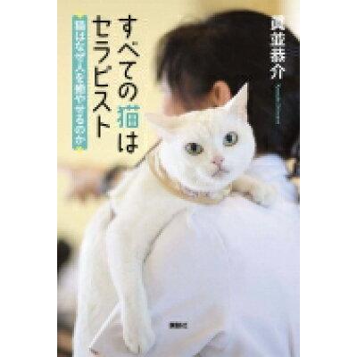 すべての猫はセラピスト   /講談社/眞並恭介