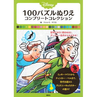 Disney 100パズルぬりえ コンプリートコレクション   /講談社/講談社