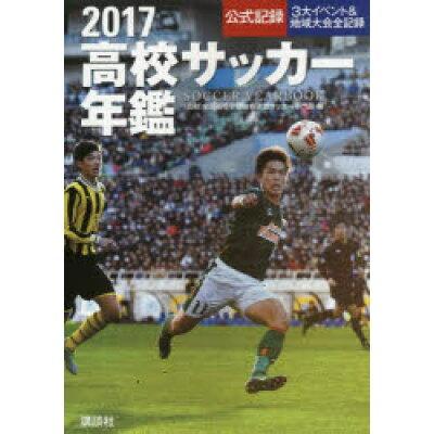 高校サッカ-年鑑 公式記録 2017 /講談社/全国高等学校体育連盟