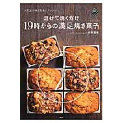 混ぜて焼くだけ19時からの満足焼き菓子 人気店の味を簡単にアレンジ  /講談社/吉野陽美