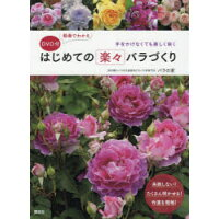 はじめての楽々バラづくり 手をかけなくても美しく咲く/DVD付動画でわかる  /講談社/バラの家