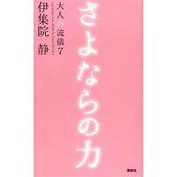 大人の流儀  7 /講談社/伊集院静