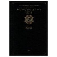 パワーウィッシュノート 2017.9/20乙女座新月~2018.8/26魚 2018 /講談社/Keiko