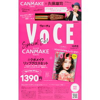 VOCE10月号特別セット CANMAKEリップティントシロップKV 2017 /講談社/講談社